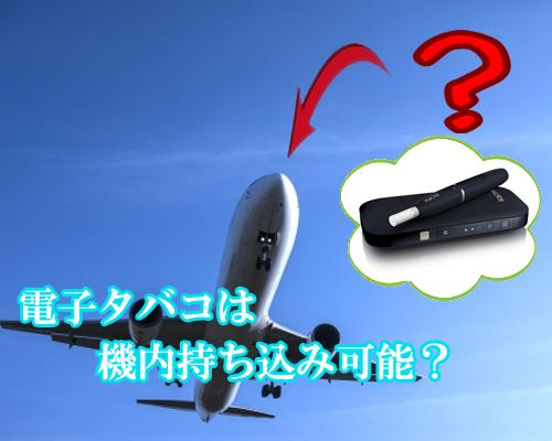 電子タバコは国際線と国内線で機内持ち込み可能?機内で吸える?