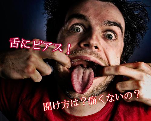 舌ピ開け方