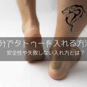 タトゥーの入れ方