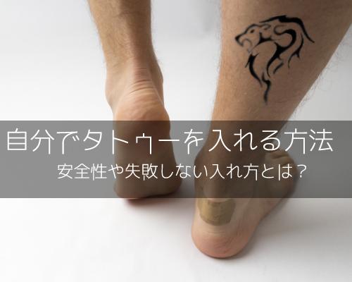 自分で刺青を入れる方法とは?絶対に失敗しない安全な墨の入れ方