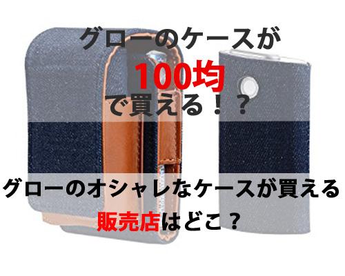 電子タバコグローのおしゃれなケースカバーは100均で販売中?