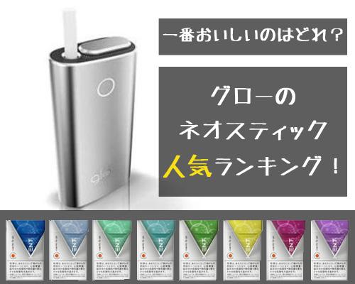 【ランキング】電子タバコグローの味・種類の中で人気なのは?
