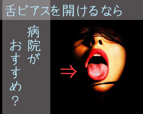 舌ピアスは病院で開けて貰う方が痛みは無い?値段は幾らくらい?
