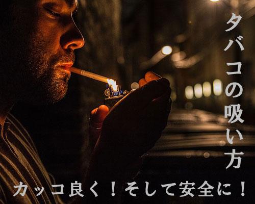 煙草初心者は必見!肺に入れる正しいタバコの吸い方とは?