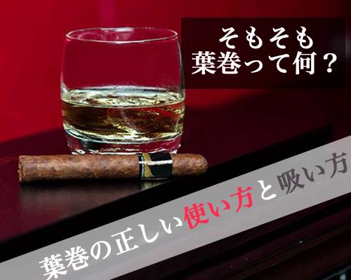 【初心者必見】葉巻の吸い方とは?煙は肺に入れるのが正解?