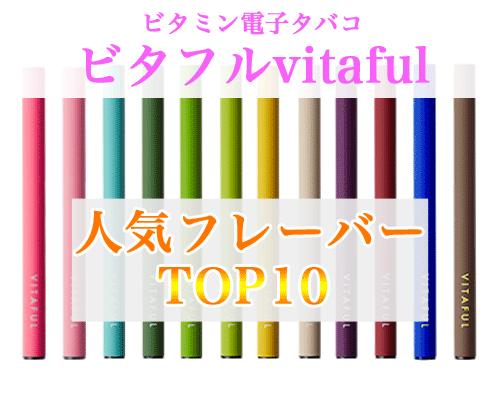 vitaful(ビタフル)の人気の味ランキングTOP10