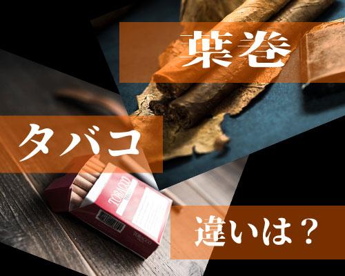タバコと葉巻の違いはどこにある?吸い方?味?身体に害はある?