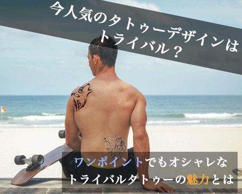 ワンポイントのタトゥーデザインでかっこいいのはトライバル?