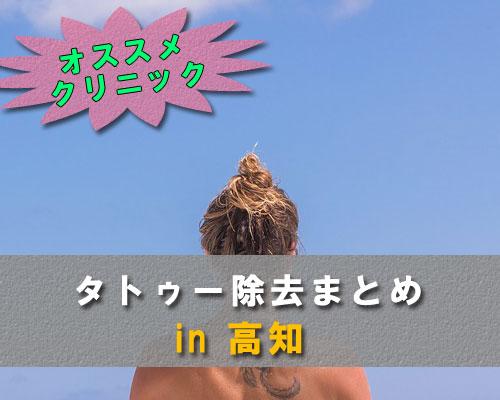 【最新】高知県でタトゥー除去できる安くて痛くないクリニックまとめ