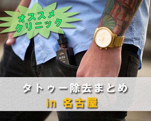 【最新】名古屋市でタトゥー除去できる安くて痛くないクリニックまとめ