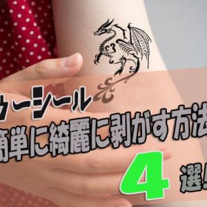 タトゥーシール剥がす方法