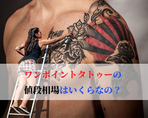 ワンポイントタトゥーの値段相場は都道府県によって全然違う?