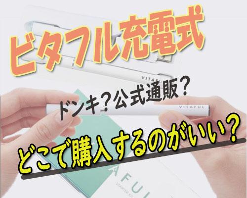 充電式ビタフルはドンキで買うべき?それとも公式の通販サイト?