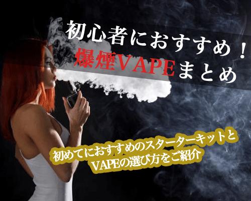 爆煙VAPEの初心者おすすめスターターキットをまとめてみた!
