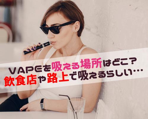 VAPEを吸える場所と吸えない場所の違いとは?飲食店はダメ?