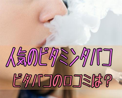 ビタバコの使い方・効果・味を徹底調査!口コミもまとめたよ!