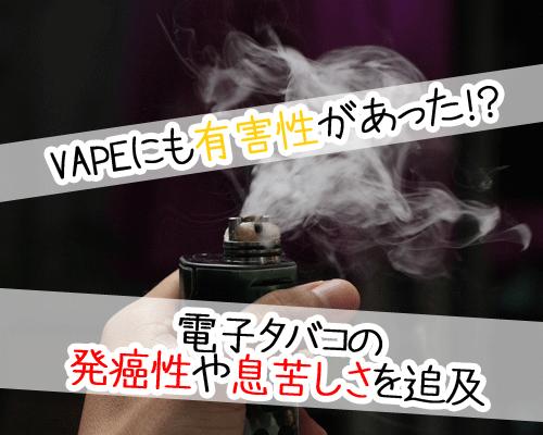 VAPEに害はあるのか?息苦しくなるのは真実?危険って本当?