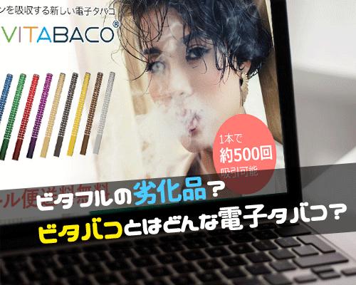 ビタバコとは?害だらけで評判が悪いって本当?禁煙も失敗する?