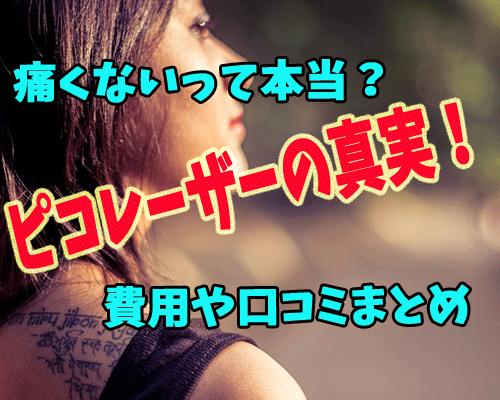 タトゥー除去のピコレーザーに痛みはある?切除費用は安い?
