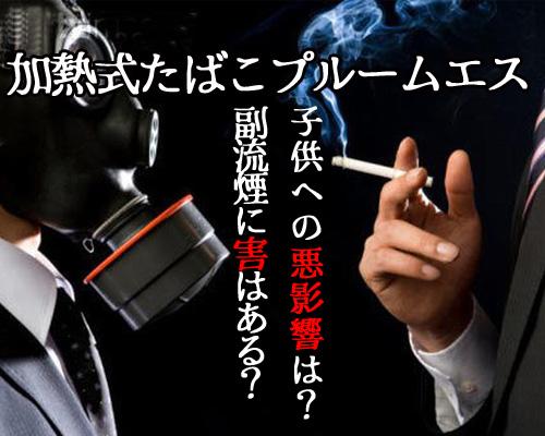 プルームエスには害がある?副流煙は子供に悪影響を及ぼすか?