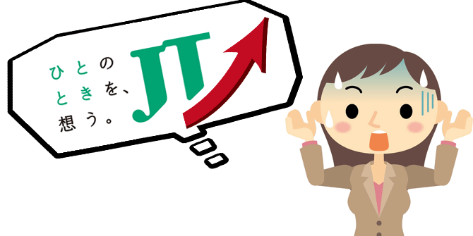 JTのタバコ値上げ