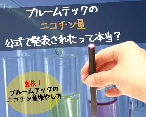 プルームテックのニコチン量は何mg?これ以上増やす事は不可能?