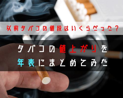 【タバコ税】値上げの歴史を紐解く!今まで幾ら値上げされた?