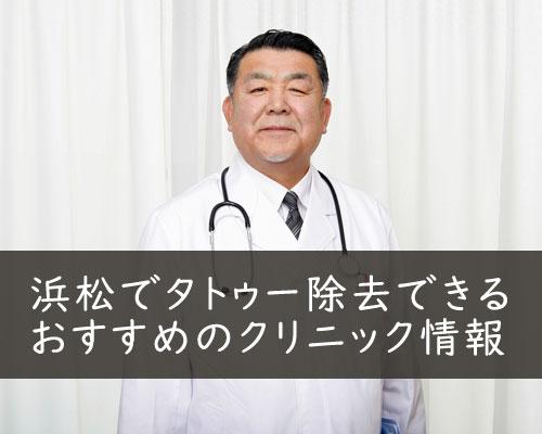 【最新】静岡県浜松市でタトゥー除去できる安くて痛くないクリニックまとめ