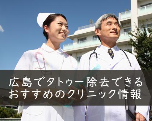 【最新】広島県でタトゥー除去できる安くて痛くないクリニックまとめ