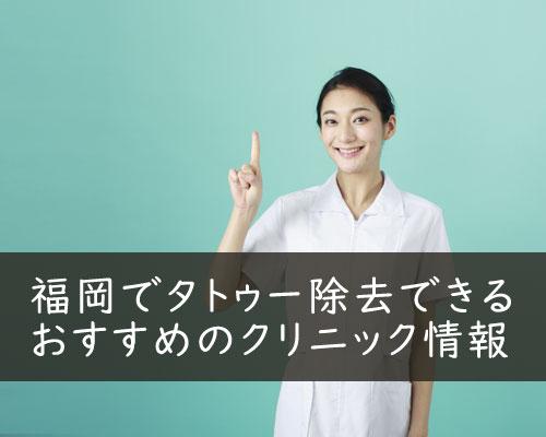 【最新】福岡県でタトゥー除去できる安くて痛くないクリニックまとめ