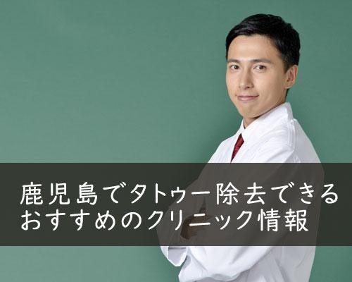 【最新】鹿児島県でタトゥー除去できる安くて痛くないクリニックまとめ