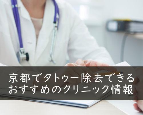 【最新】京都府でタトゥー除去できる安くて痛くないクリニックまとめ