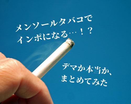 メンソールのタバコを吸ったらインポになる説って本当?