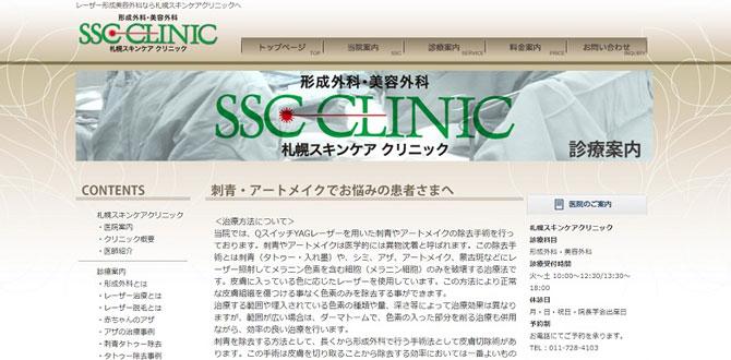 札幌スキンケアクリニック