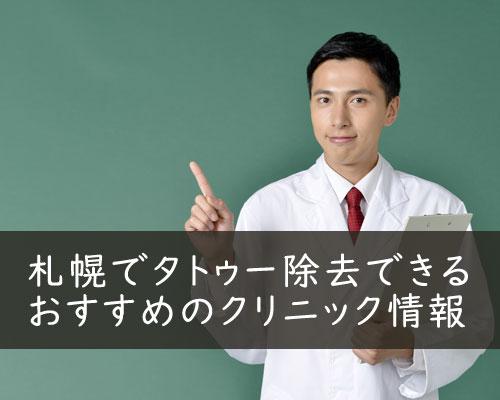 【最新】北海道札幌市でタトゥー除去できるおすすめクリニックまとめ