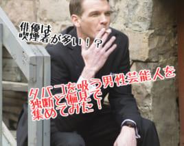 タバコを吸う男性俳優