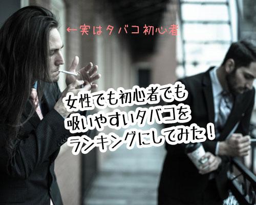 初心者・女性でも吸いやすいタバコランキングTOP10