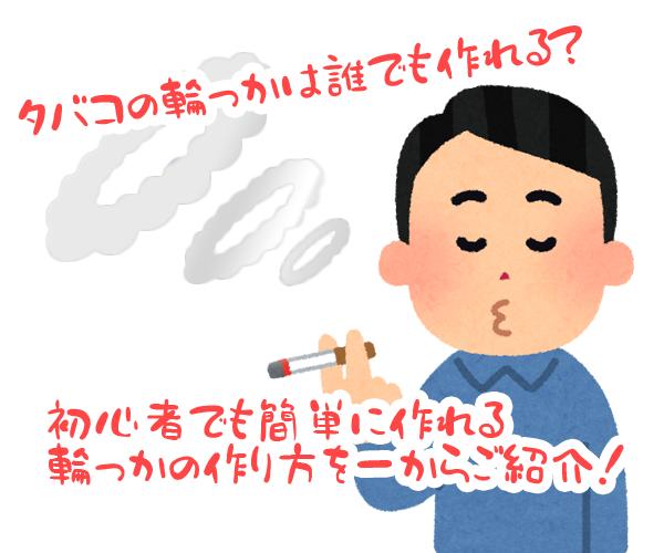 タバコの輪っか作り方