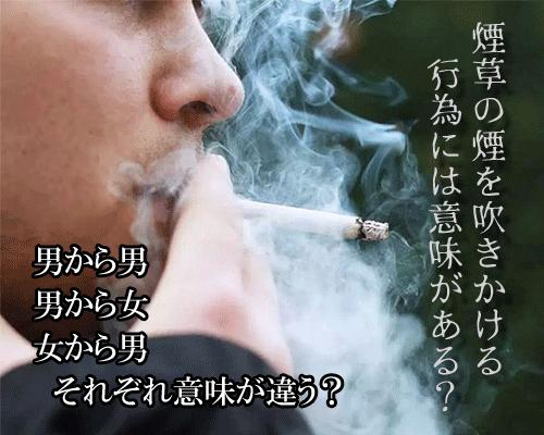 煙草の煙を吹きかける