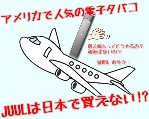 JUUL日本で買う