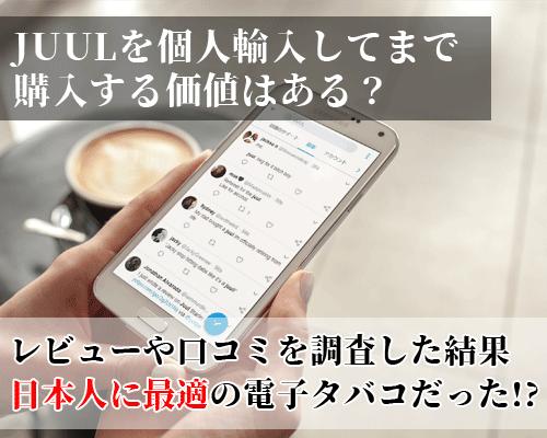 JUULのSNSレビューまとめ!アメリカの次は日本で大流行する?