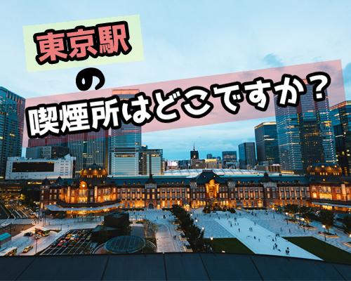【東京駅】東海道新幹線ホームの喫煙所の場所を完全網羅!