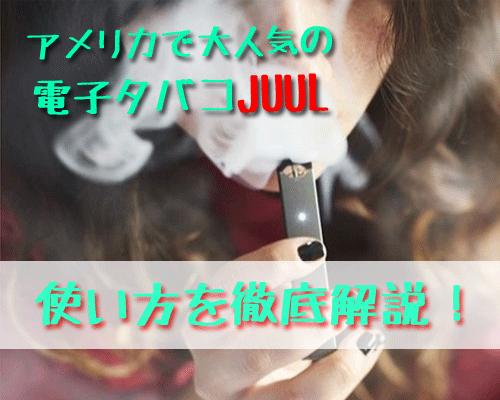 JUULの使い方まとめ!吸い方や充電方法を徹底調査してみた!