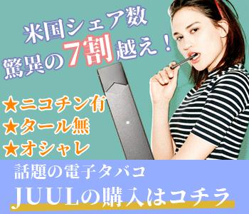 JUULの購入はコチラ