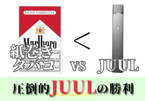 紙巻きタバコからJUUL