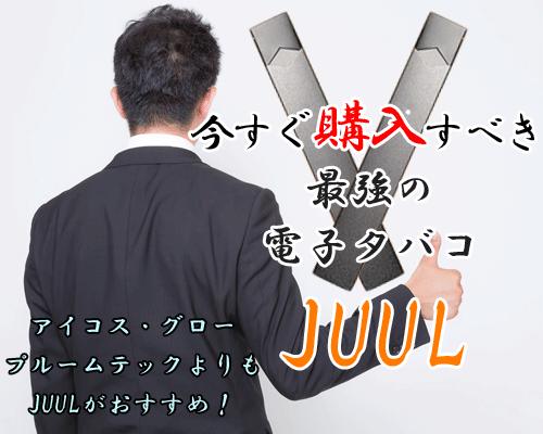 全電子タバコの頂点に立つ『JUUL』を今絶対に買うべき理由