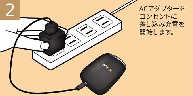 プルームエスの充電方法
