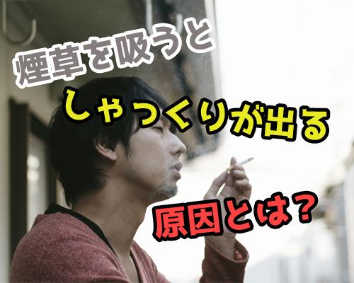 煙草を吸うとしゃっくりが出る原因とは?止め方や直し方まとめ