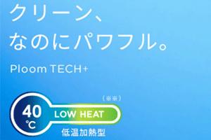 プルームテックプラス低温加熱
