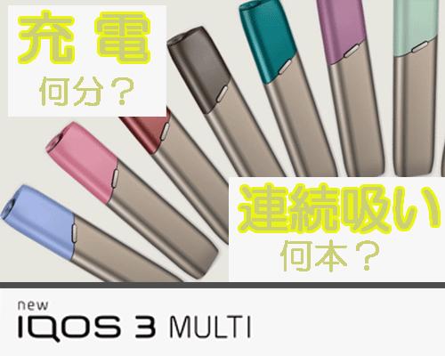 アイコス3マルチは何本連続吸い可能?1回の充電で約何時間持つ?